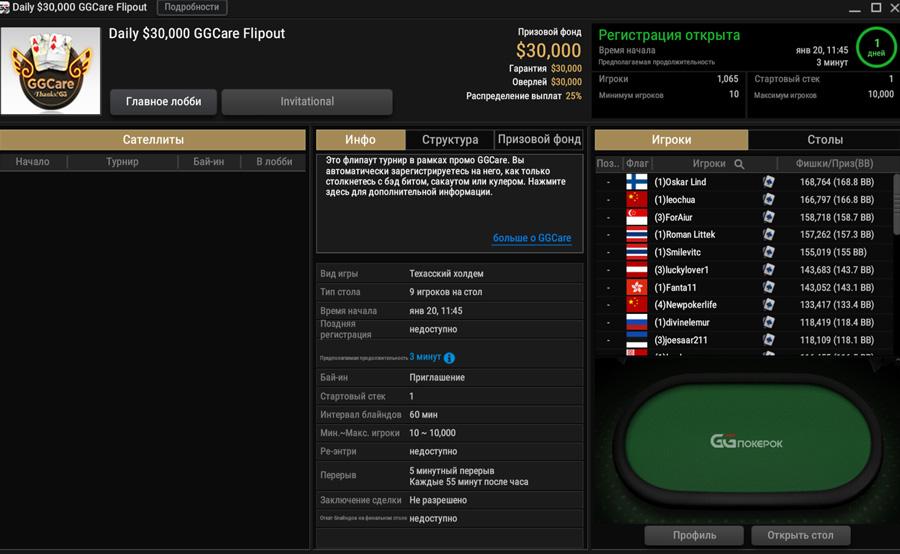 Регистрация в бесплатном турнире GGPokerok.