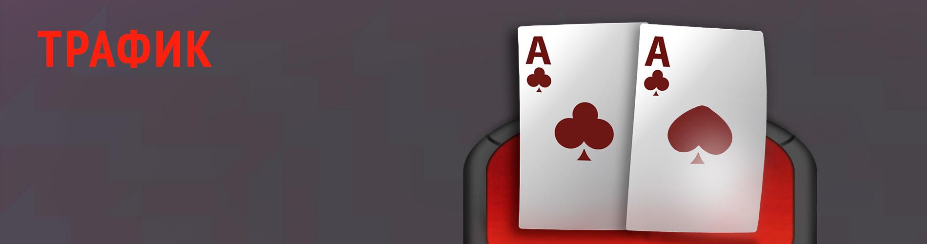Трафик в покерном руме GGPokerok.