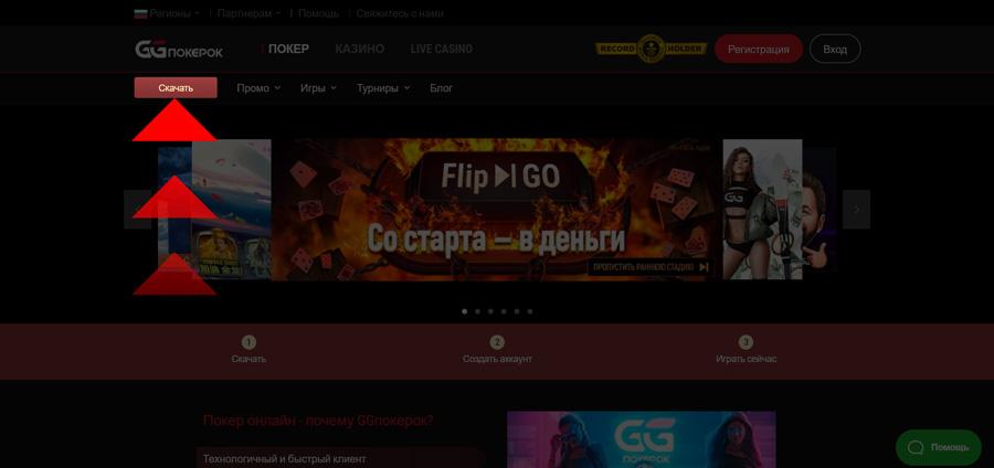 Кнопка скачать на главной странице покерного рума GGPokerok.