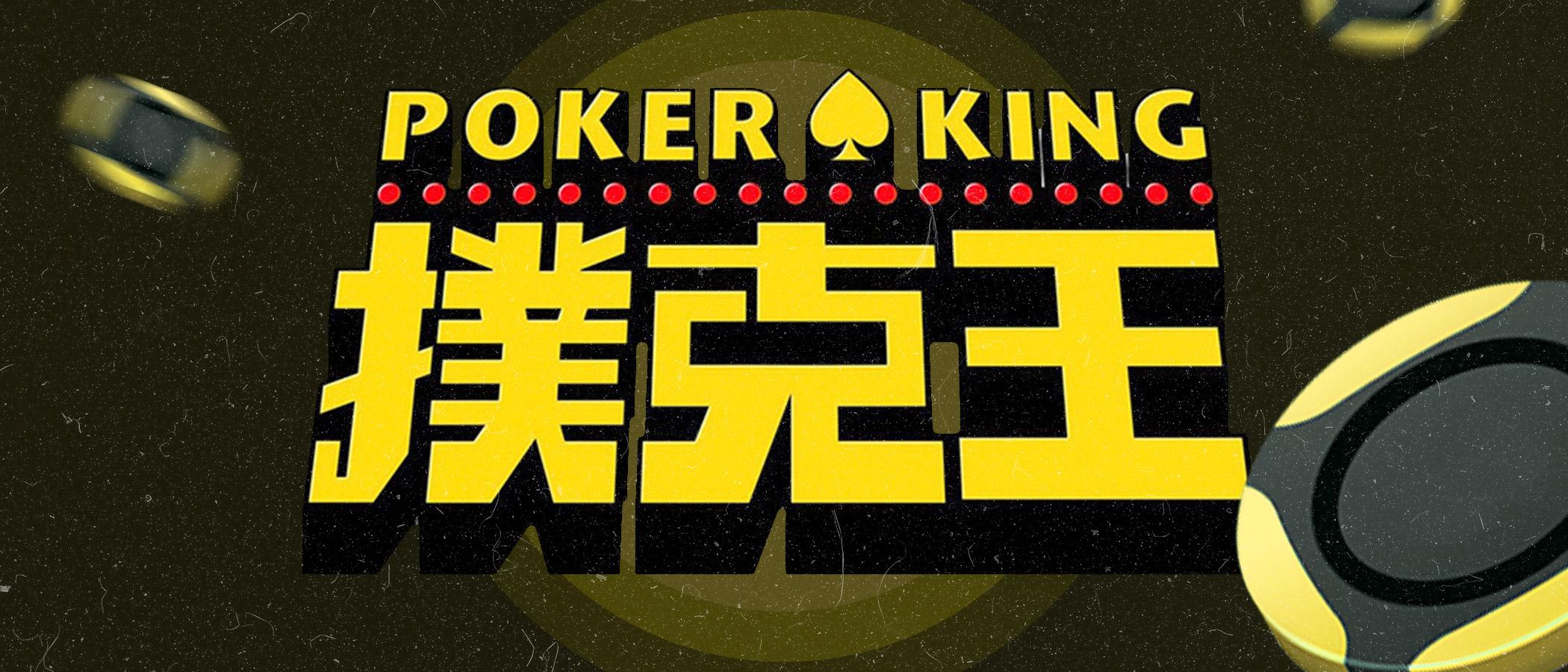 обзор рума Poker King Asia